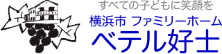 すべての子どもに笑顔を、横浜市 ファミリーホーム ベテル好士
