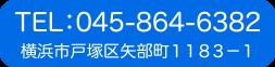 TEL:045-864-6382、横浜市戸塚区矢部町1183-1